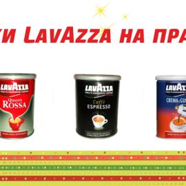 Подарок на Новый год 2018 — кофе Лавацца в банках