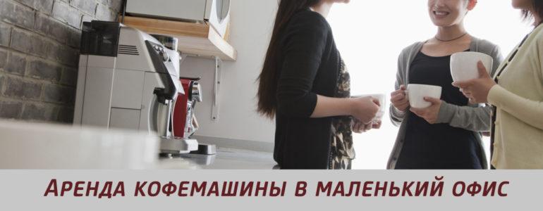 Аренда кофемашины в Одессе в маленький офис