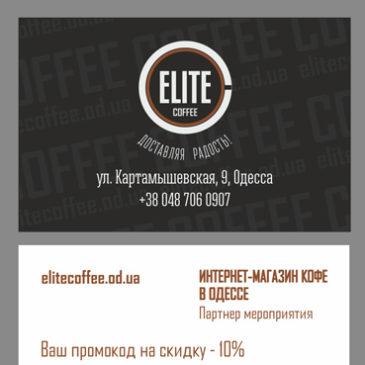 Покупайте сейчас со скидкой более 100 видов кофе!