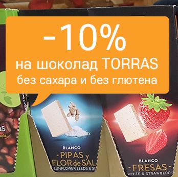 АКЦИЯ: -10% на шоколад TORRAS, 01…31.03.17